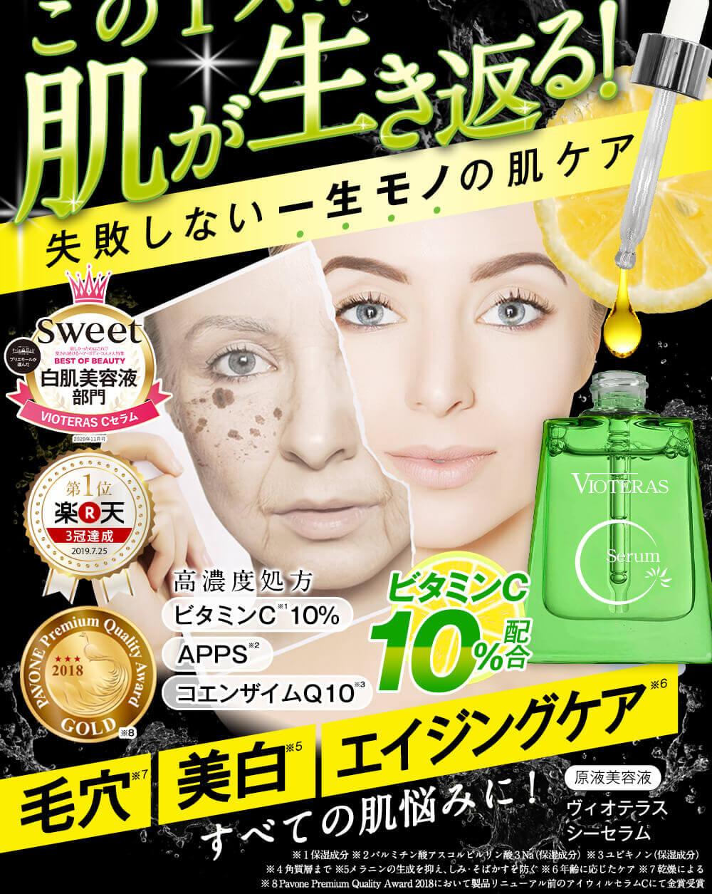 原液美容で実感!肌が生き返る高濃度ビタミンC VIOTERAS Cセラム