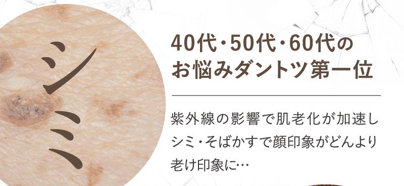 40代・50代・60代のお悩みダントツ第一位