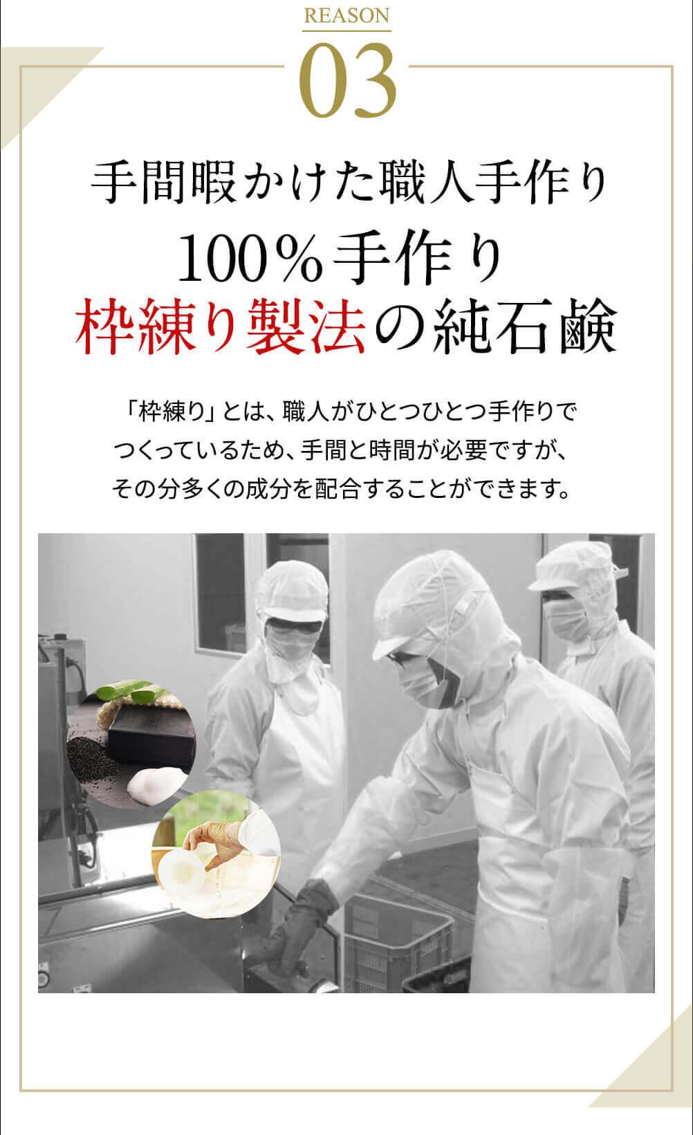 03手間暇かけた職人手作り100%手作り枠練り製法の純石鹸