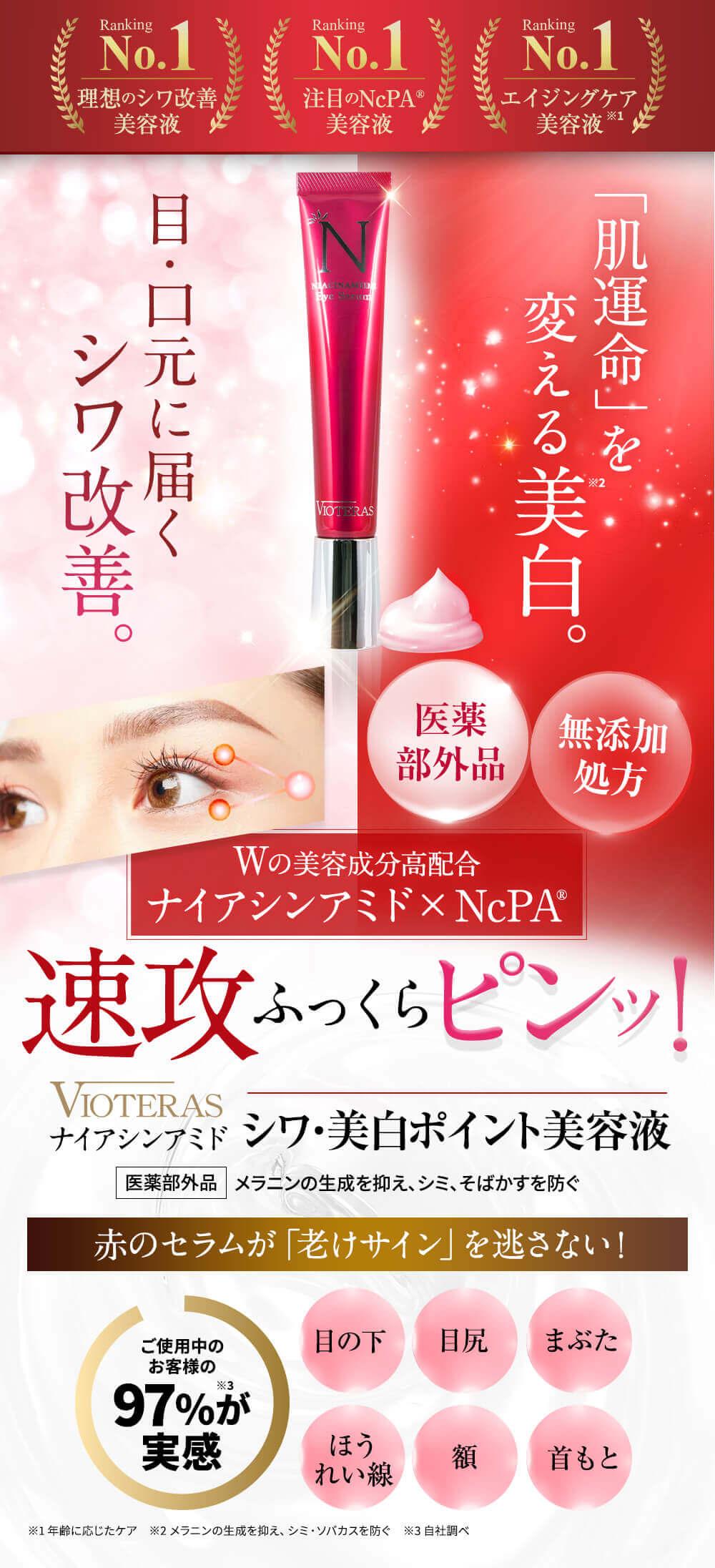 ナイアシンアミド、NcPAダブルの美容成分高配合。高機能シワ・美白ポイント美容液