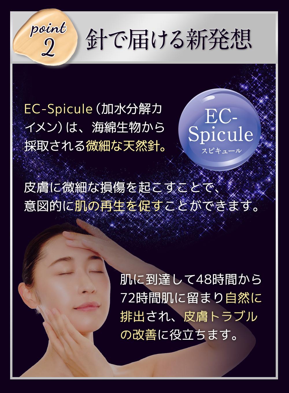 天然針のECスピキュールで肌の再生を促します